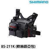 漁拓釣具 SHIMANO BS-211K 黑 (軟絲路亞包)