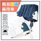 【現貨】雙人自動傘 遮陽傘 自動開合 防風 防潑水 防曬黑膠 一鍵開收 情侶傘 雨傘 晴雨兩用