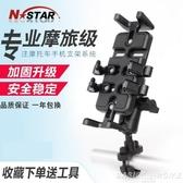 手機支架摩托車手機支架 導航防震摩旅手機架騎行裝備機車用品USB充電器架 交換禮物