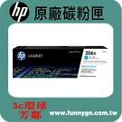 HP 原廠藍色高容量碳粉匣 W2111X (206X)