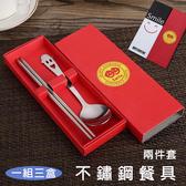 兩件套不鏽鋼餐具(一組三盒)婚禮小物/餐具組/不鏽鋼餐具/筷子/湯匙/環保餐具【葉子小舖】