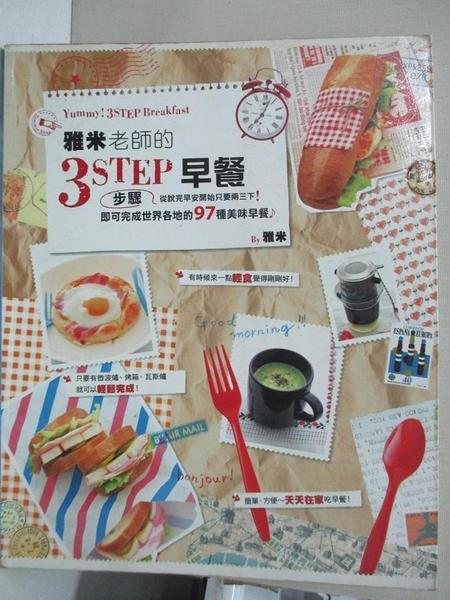 【書寶二手書T5/餐飲_EUX】雅米老師的3步驟早餐_Yummy