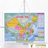 兒童拼圖磁力拼圖磁性世界地形地圖地理兒童益智玩具【小玉米】