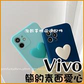 情人愛心|Vivo Y72 Y52 Y20s Y17 Y12 Y15 Y50 X50 Pro X60 Y19 藍色綠色 手機殼 有掛繩孔 立體美感 保護套