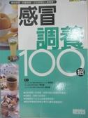【書寶二手書T1/醫療_BVR】感冒調養100招_三采文化