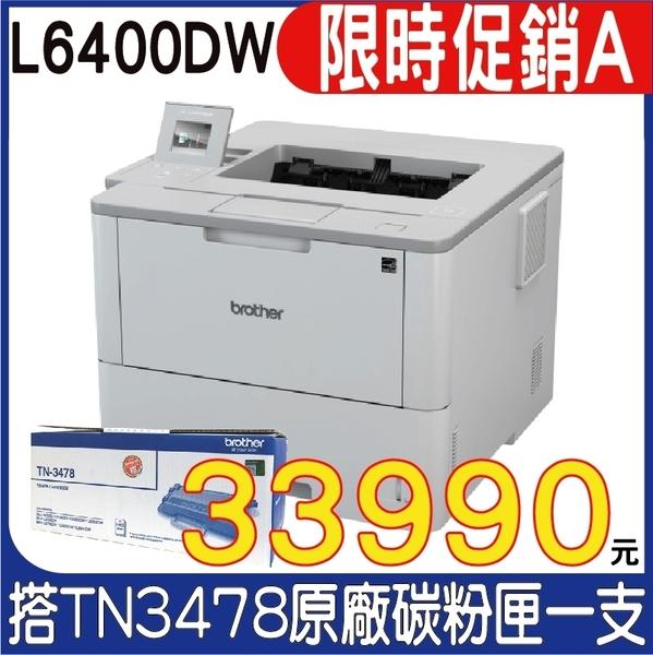 【搭TN-3478原廠一支】Brother HL-L6400DW 商用黑白雷射旗艦印表機