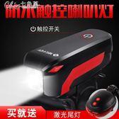 自行車燈山地車前燈尾燈強光手電筒USB充電喇叭鈴鐺騎行裝備配件「Chic七色堇」