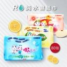 濕紙巾 純水 RO 80抽 柔濕巾 擦手巾 卸妝棉【B250 】【熊大碗福利社】