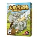 『高雄龐奇桌遊』 大象的冒險 JUMBO...