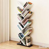 書架 樹形書架客廳落地書架置物架個性臥室兒童書架經濟型 nm8631【甜心小妮童裝】