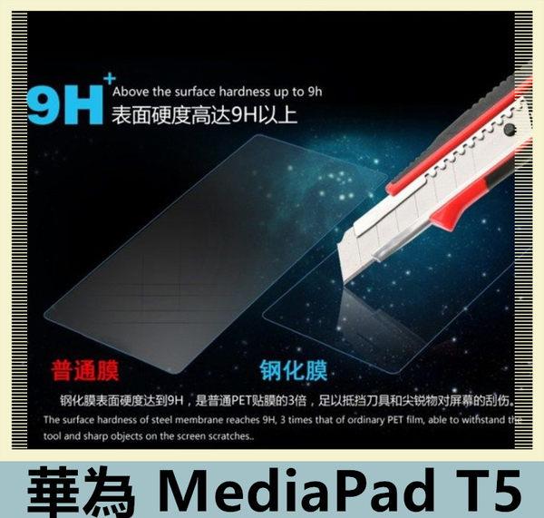 華為 MediaPad T5 (10.1 吋) 平板鋼化玻璃膜 螢幕保護貼 0.26mm鋼化膜 9H硬度 鋼膜 保護貼 螢幕膜