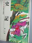 【書寶二手書T8/少年童書_LGF】史記(下冊)_司馬遷