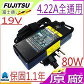 FUJITSU 19V,4.22A,80W充電器(原廠)-S2210,S6310,S6311,S6410,S6420,S6510,S6520,S7000,S7010,富士變壓器