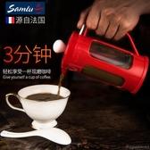 免運 法式濾壓壺 法壓壺咖啡壺家用法式咖啡濾壓壺沖茶器泡茶器玻璃手沖小型