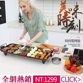 電燒烤爐  現貨韓式家用不粘電烤爐 少煙烤肉電烤盤鐵板燒烤鍋 110v現貨 唯伊時尚