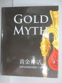 【書寶 書T1 /藝術_PEN 】GOLD MYTH 黃金神話_ 向神靈致敬的極致工藝