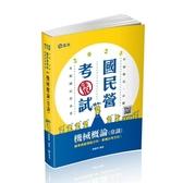 機械概論(常識)(國民營考試)IE67