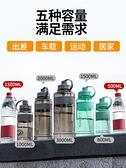 【免運】運動水壺 大容量耐熱水杯 食品級材質 防摔大水壺 健身水壺 便攜水瓶 附吸管揹帶