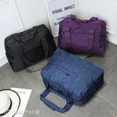 手提包 大容量牛津布單肩手提旅行包男女行李袋輕便簡約短途小旅遊健身包  YJT【創時代3C館】