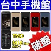 ★贈皮套【台中手機館】MTO M18 plus雙螢幕 雙卡雙待 可觸控 大音量 大字體 大鈴聲 摺疊機 4G+4G