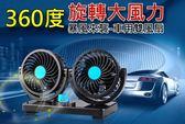 正原創 湖鑫 暴風來襲 超強力 渦流 雙風扇 DC12V 可調 雙人 車內降溫 循環效果 電風扇 車用風扇