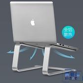 筆記本電腦支架托桌面收納增高架散熱鋁合金墊高底座【英賽德3C數碼館】