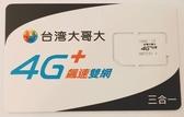 【晉吉國際】台灣大哥大4G上網卡 180天 長期上網卡  不降速 吃到飽