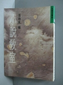 【書寶二手書T2/一般小說_OGJ】小說教室_張曉風 / 白先勇