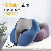 U型枕 u型枕頸椎護頸枕脖子車用旅行便攜飛機頸部靠枕u形午睡枕頭記憶棉 艾家