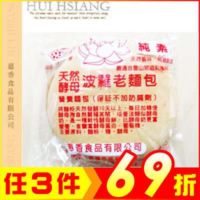 波羅老麵包120g~健康天然酵母麵包【AK07082】古早味 團購點心 99愛買生活百貨