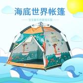 帐篷兒童帳篷室內外玩具游戲屋寶寶城堡防水便攜自動折疊沙灘公園帳LX 宜室家居