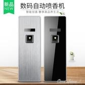 自動噴香機香水3瓶香水酒店家用空氣清新劑臥室內衛生間廁所除臭香薰機 交換禮物