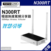 TOTOLINK N300RT 極速無線寬頻分享器 美型散熱設計 分享器 高穩定 MOD專用埠 公司貨