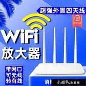 信號放大器 WiFi增強器無線信號擴大wi-fi放大萬能中繼【全館免運】