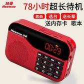 收音機老人新款小型迷你便攜式可充電多功能插卡播放器歌曲戲曲聽戲【全館免運八五折】