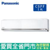 Panasonic國際12-14坪CS/CU-PX80FCA2變頻冷專分離式冷氣_含配送到府+標準安裝【愛買】
