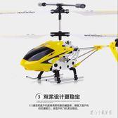 遙控飛機 耐摔合金遙控飛機3.5通直升飛機充電動航模型男孩兒童遙控玩具 CP2415【甜心小妮童裝】