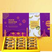台灣特產 /伴手禮 -哈克大師 微笑香蕉餅12入/禮盒