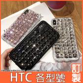 HTC U19e U12 life U12+ Desire12+ U11+ U11 EYEs 魚鱗水晶 手機殼 水鑽殼 訂製 DC