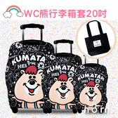 Norns【WC熊行李箱套 20吋】 KUMATAN 行李箱保護套 彈力 防塵罩