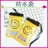 防水手機袋 黃色笑臉防水套 可愛戶外潛水套 透明手機套 相機 附掛繩防袋 漂流袋 可觸屏 通用款