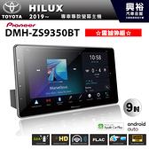 【Pioneer】2019~年TOYOTA HILUX專用DMH-ZS9350BT 9吋藍芽觸控螢幕主機*無線CarPlay※需加外框