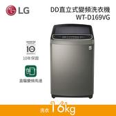 【24期0利率+基本安裝+舊機回收】LG 樂金 16公斤 DD直立式變頻洗衣機 不鏽鋼銀 WT-D169VG