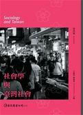 (二手書)社會學與臺灣社會(第四版)