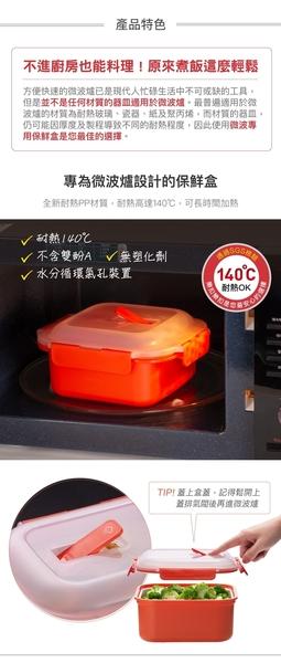 樂扣樂扣可蒸可煮PP微波專用保鮮盒/握把湯碗/1.0L/C8