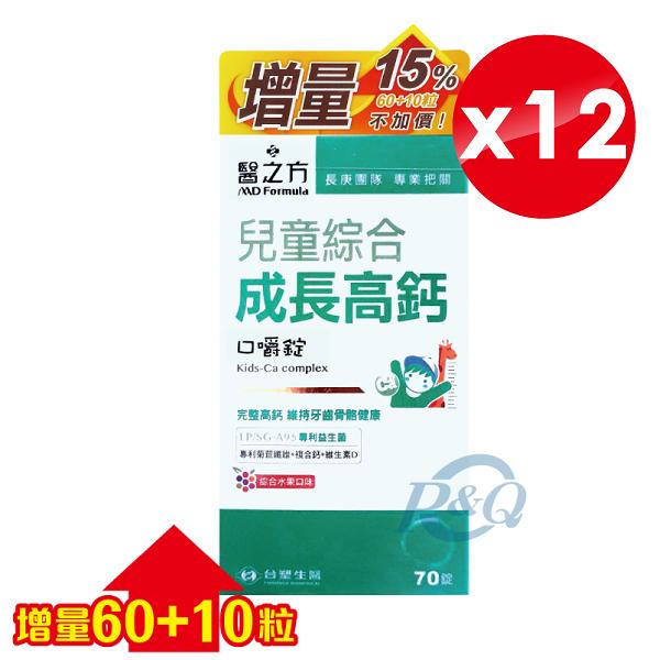 (12盒組)(加量版) 台塑生醫 醫之方 兒童綜合成長高鈣口嚼錠(綜合水果)-60+10粒X12 專品藥局【2014434】