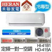 HERAN 禾聯 冷專 定頻 分離式 一對一 冷氣空調 HI-41B1 / HO-415A(適用坪數約6-8坪、4.3KW)