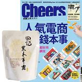 《康健雜誌》1年12期 贈 田記黑木耳桂圓養生露(300g/10入)