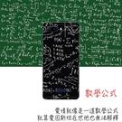 [Y12 軟殼] Sugar 糖果 y12 手機殼 外殼 保護套 數學公式