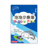 日本原裝進口 泡泡小魚油140顆/盒*3盒[衛立兒生活館]
